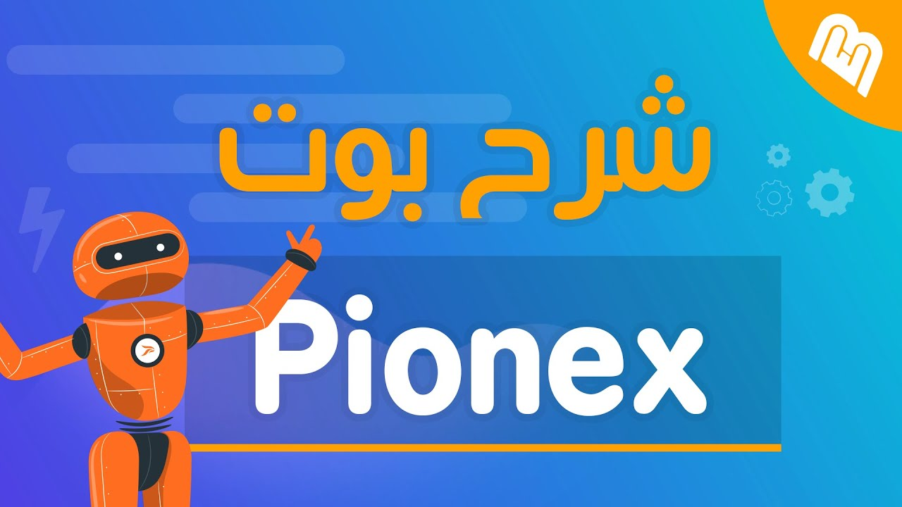 Pionex Is a Crypto Exchange With Built-in Automated Trading Tools You Can Trust   Coin Profit News