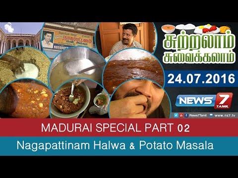 Nagapattinam Halwa & Potato Masala @ Madurai Special 3/3 | Sutralam Suvaikalam | News7 Tamil