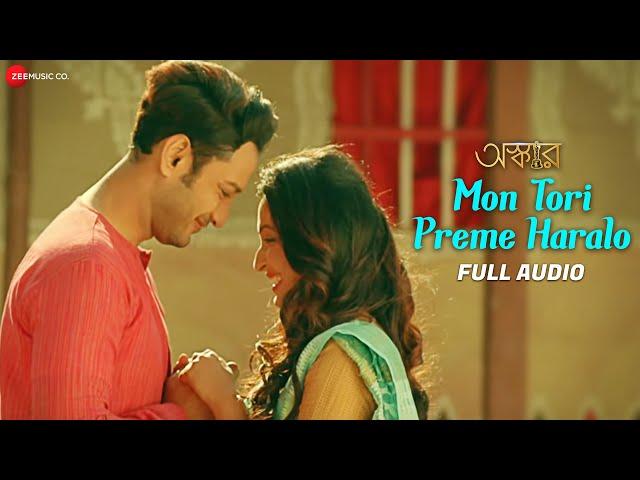 Mon Tori Preme Haralo - Full Audio   Oskar   Shaheb Bhattacharjee & Ayoshi Talukdar   Loy-Deep
