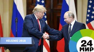 Время перемен: переговоры Путина и Трампа прошли успешно - МИР 24