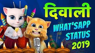 Diwali Special Video - Happy Diwali 2019 // Whatsapp Status Video // Talking Tom // Shararti Billu