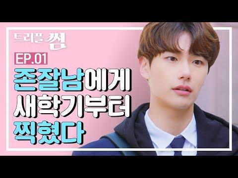 (ENG/CN SUB) 새학기 존잘남에게 실수했더니 학교생활이 꼬여버렸다? [트리플썸 EP.01]_웹드라마 썸카페