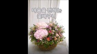 유러피안꽃바구니 김해꽃집 집안에화초하나 꽃배달 서비스.