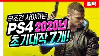 PS4 개쩌는 2020년 기대작 7개!