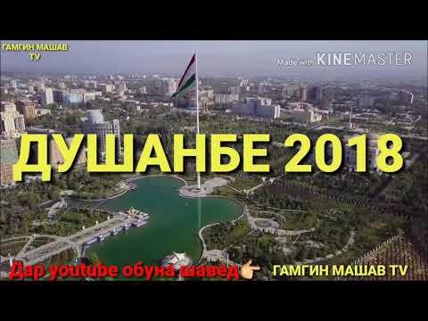 Душанбе 2018 HD VIDEO