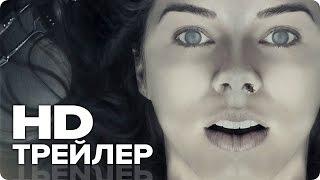 Демон Внутри - Трейлер (Русский) 2017