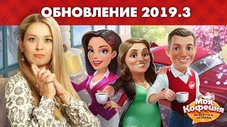 Моя Кофейня: Анонс Обновления 2019.3. Свадьба!