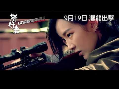 潛行者 (Undercover)電影預告