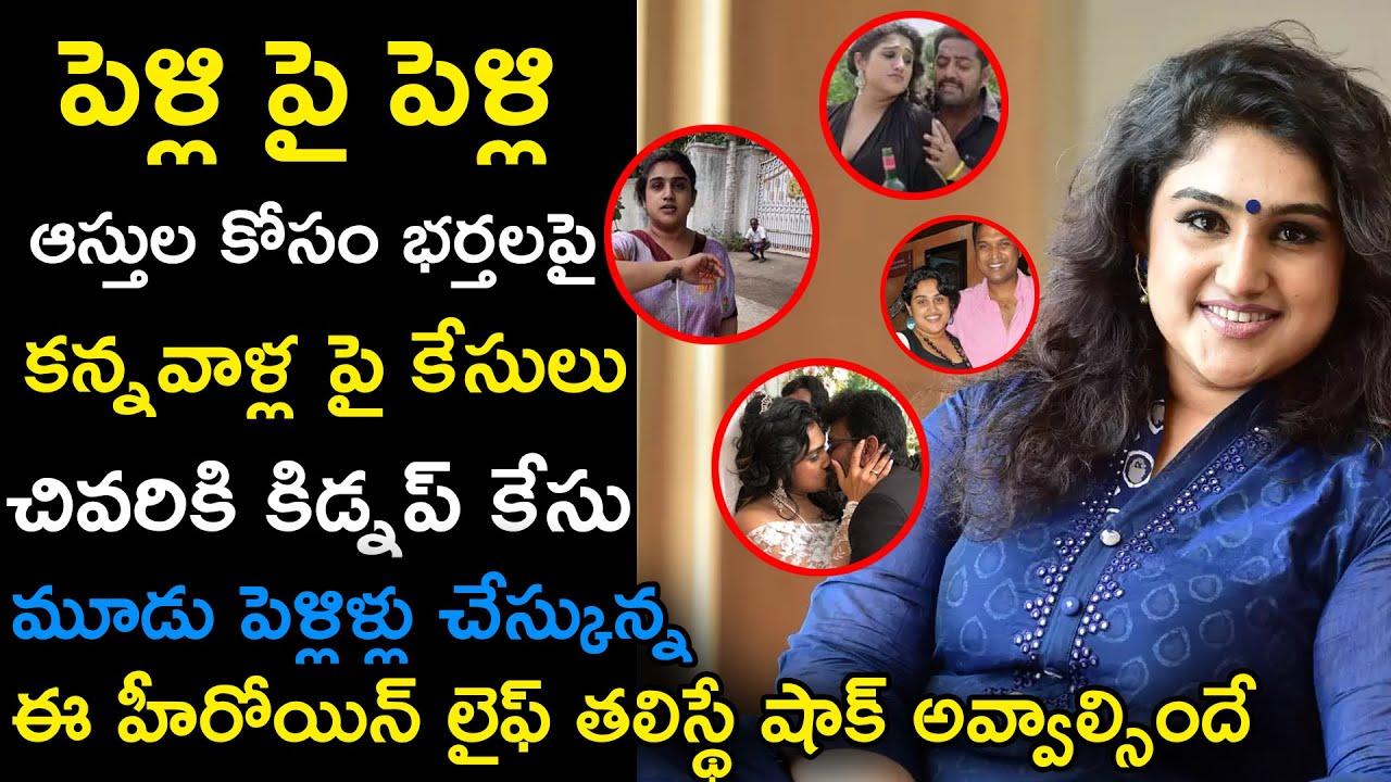 ఈ హీరోయిన్ లైఫ్ తలిస్థే షాక్ అవ్వాల్సిందే  ..Untold Facts About Heroine Vanitha Vijay Kumar