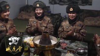 探访解放军某部高原营地:暖和 还能吃上火锅!「威虎堂」20201230 | 军迷天下 - YouTube