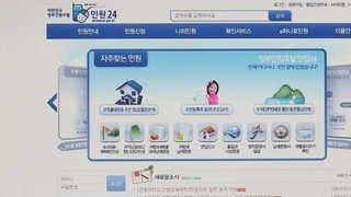 연말정산 서류 오늘부터 '민원24'에서 발급
