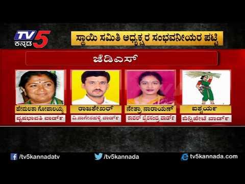 ಬಿಬಿಎಂಪಿ ಸ್ಥಾಯಿ ಸಮಿತಿ ಅಧ್ಯಕ್ಷರ ಪಟ್ಟಿ ಹೀಗಿದೆ ನೋಡಿ | #BBMP | TV5 Kannada