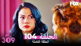 الغرفه 309 الحلقة 104 كاملة No: 309