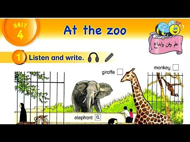 تعرف على الحيوانات (At the zoo) الوحدة الرابعة للصف الثالث كاملة.