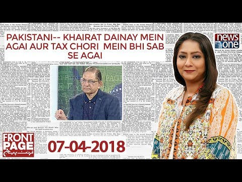 Front Page - 7-April-2018 - News One