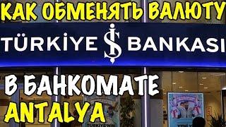 Как обменять доллары/евро в банкомате Анталии. Обмен валюты в IŞ BANKASI - Turkey [IVAN LIFE]