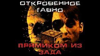 Треш-Обзор фильма Восставший из ада 9: Откровение (Hellraiser: Revelations)