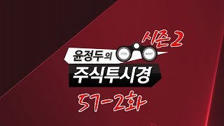 윤정두의 「주식투시경 시즌2」 57-1화 [서울바이오시…