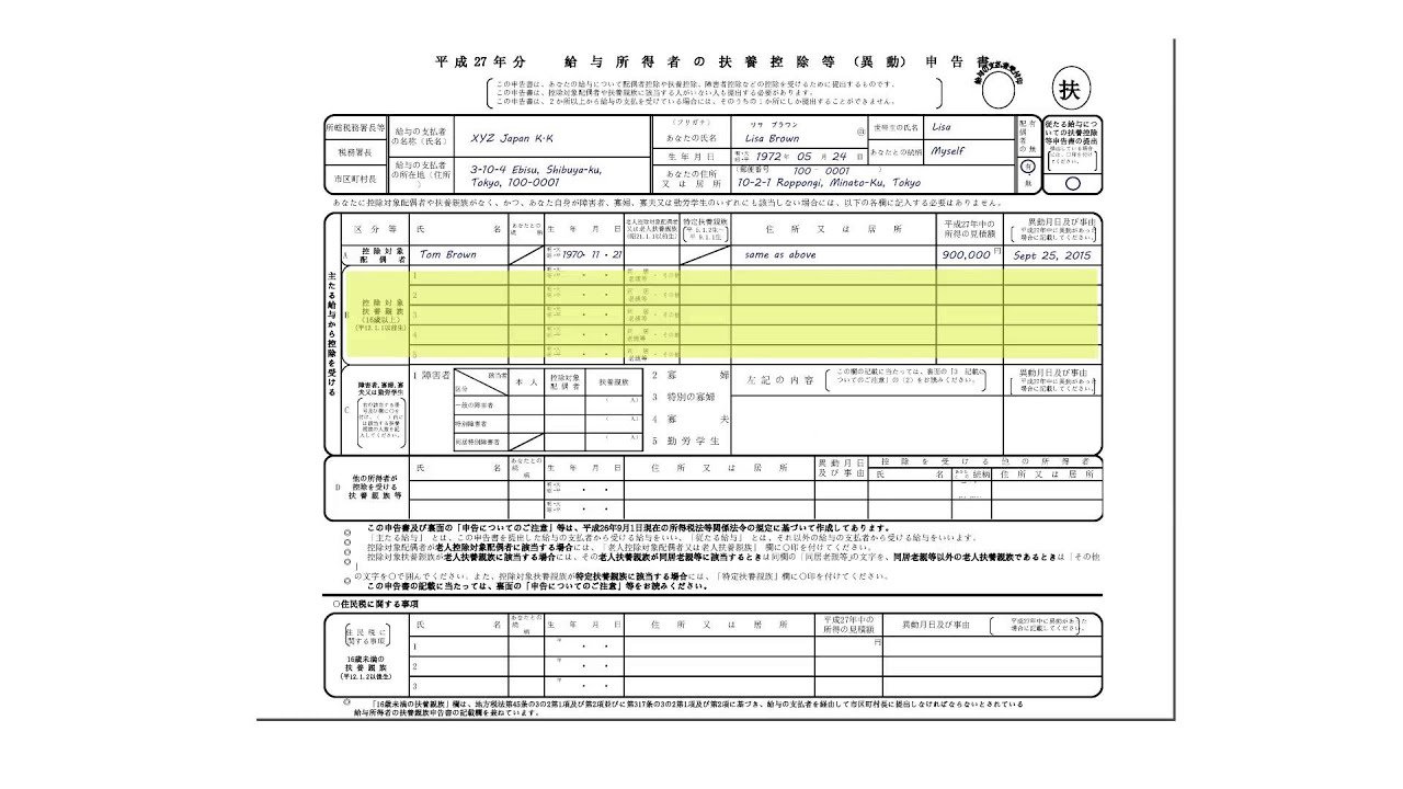 Japan Year End Tax Adjustment DEPENDENT Form 2015 - YouTube