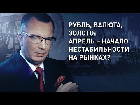 Рубль, валюта, золото: апрель – начало нестабильности на рынках?