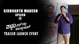 Siddharth Mahesh Speech@Vaasu naan pakka commercial Trailer Launch | Anish, Nishvika