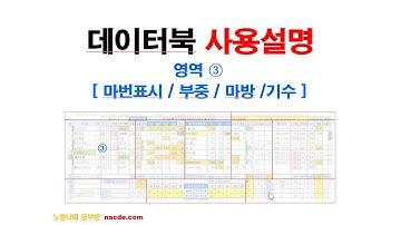 경마공부 마스터 #10개 영역 (설명서  #③)