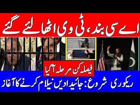 Nawaz Sharif & Asif Zardari Company NAB Cases,Final Round Starts as No AC ,NO TV