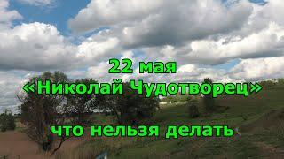 Народный праздник «Николай Чудотворец». 22 мая. Что нельзя делать. народные приметы.