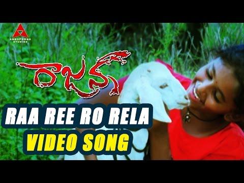 Raa Ree Ro Rela Video Song    Rajanna Movie    Nagarjuna, Sneha