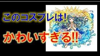 関連動画 【ハロウィン】モンストのあのキャラにコスプレ!!!? https...