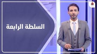 السلطة الرابعة | 27 - 02 - 2021 | تقديم اسامة سلطان | يمن شباب