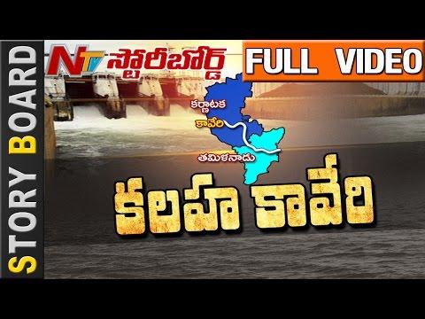 Karnataka & Tamilnadu States Fight over #CauveryWaterIssue || Story Board Full || NTV