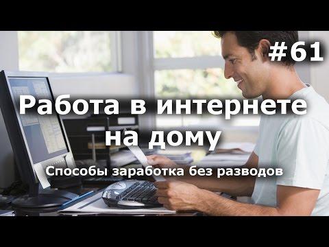 Работа в интернете на дому. Способы, методы реального заработка. Как я зарабатываю... смотреть в хорошем качестве