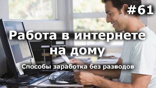 Работа в интернете на дому. Способы, методы реального заработка. Как я зарабатываю...