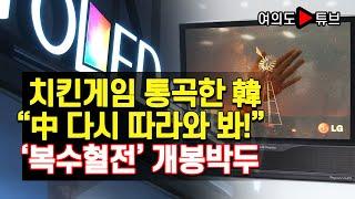 """[여의도튜브] 치킨게임 통곡한 韓 """"中 다시 따라와 봐…"""