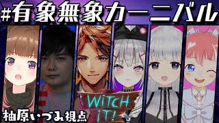 【Witch It】かくれんぼの覇者です【柚原いづみ / あにまーれ】