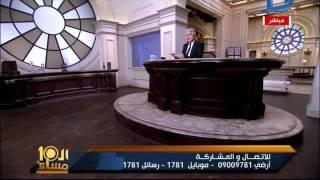 العاشرة مساء| السيارة المزيفة لرئاسة الجمهورية فى جنازة الشيخ عمر عبد الرحمن