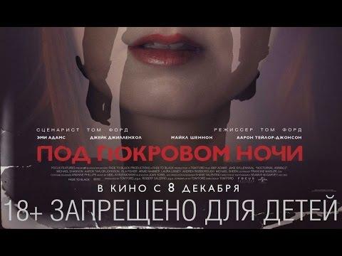 «Под покровом ночи» — фильм в СИНЕМА ПАРК