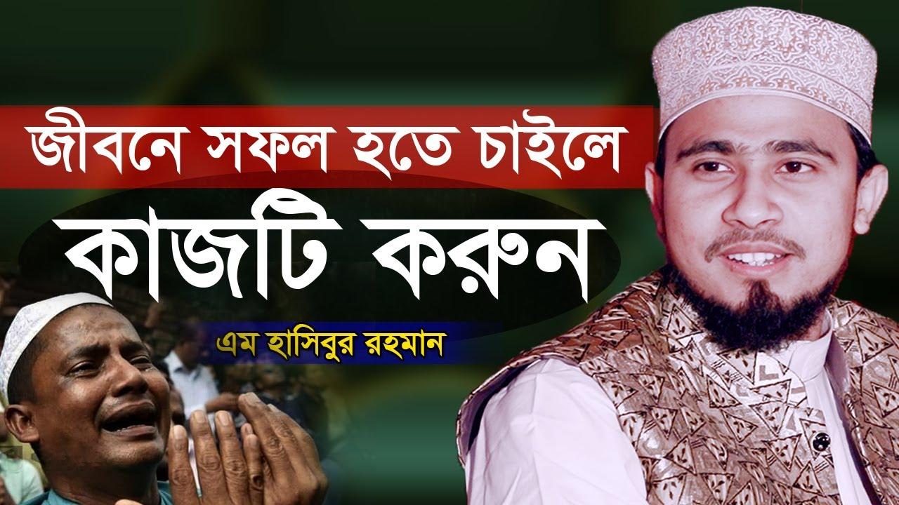 অপনার জীবনে সফল হতে হলে কাজটি করুন এম হাসিবুর রহমান M Hasibur Rahman New Bangla Waz 2020