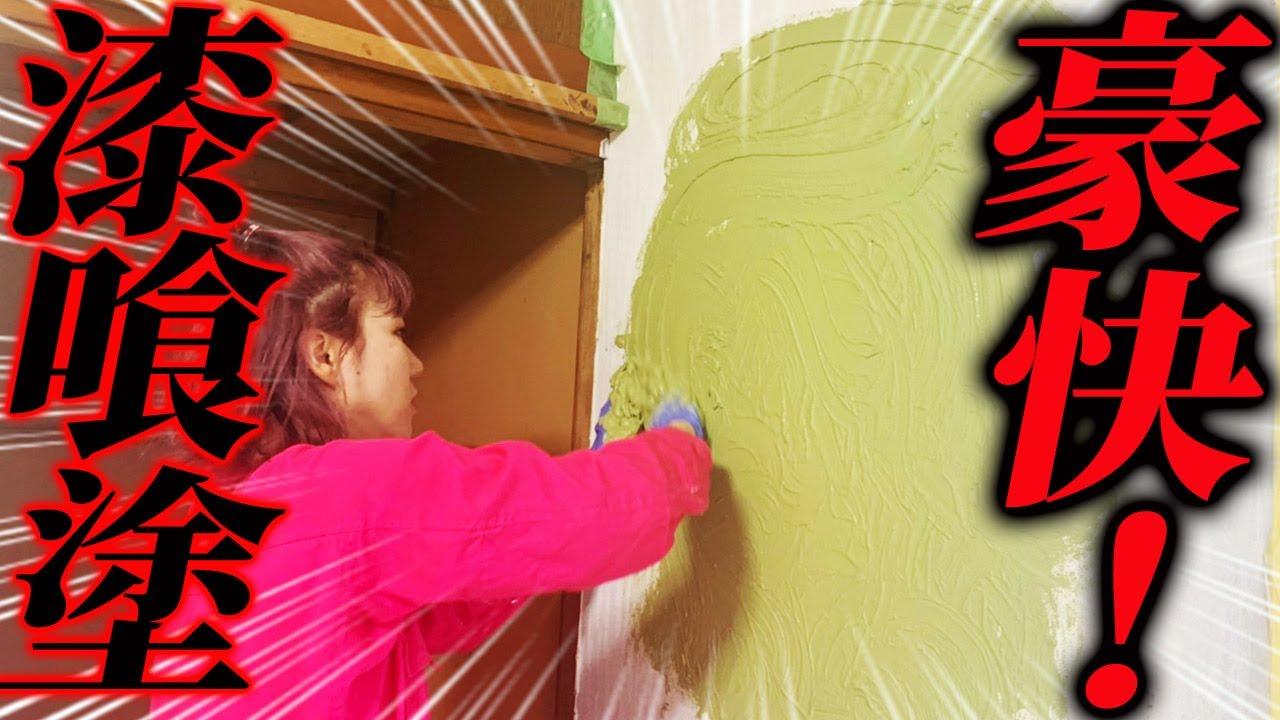 、【DIY】退職金で買った築38年の家の壁を漆喰で総仕上げ(うまく塗れーる漆喰塗り)