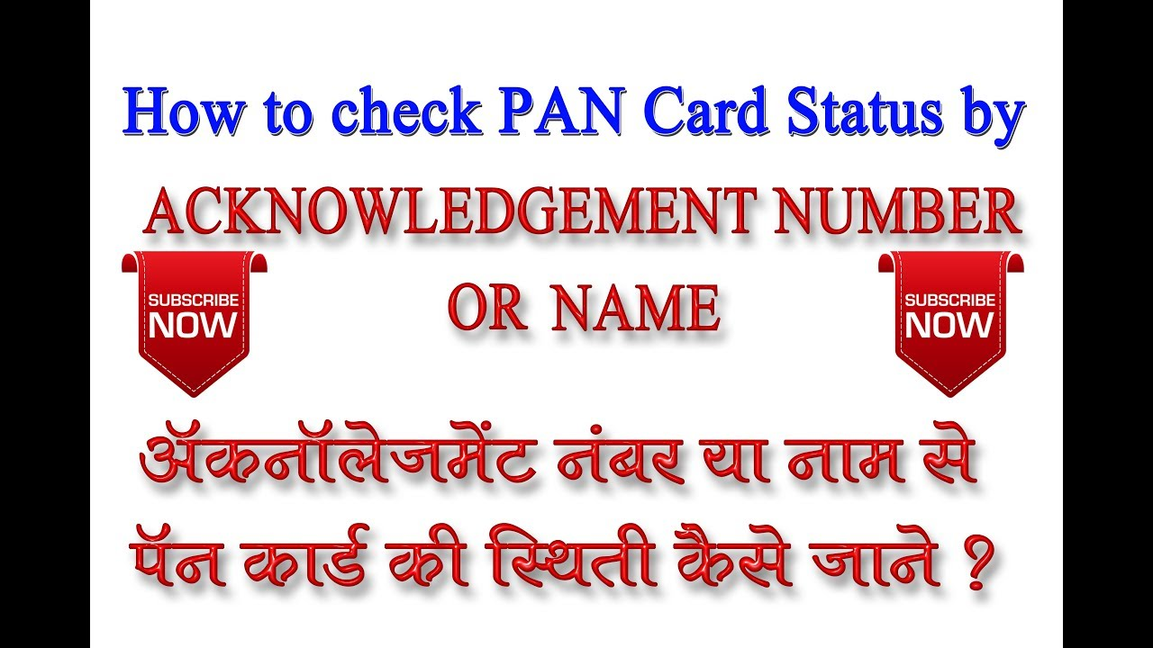 How To Know Pan Card Status Without Acknowledgement Number
