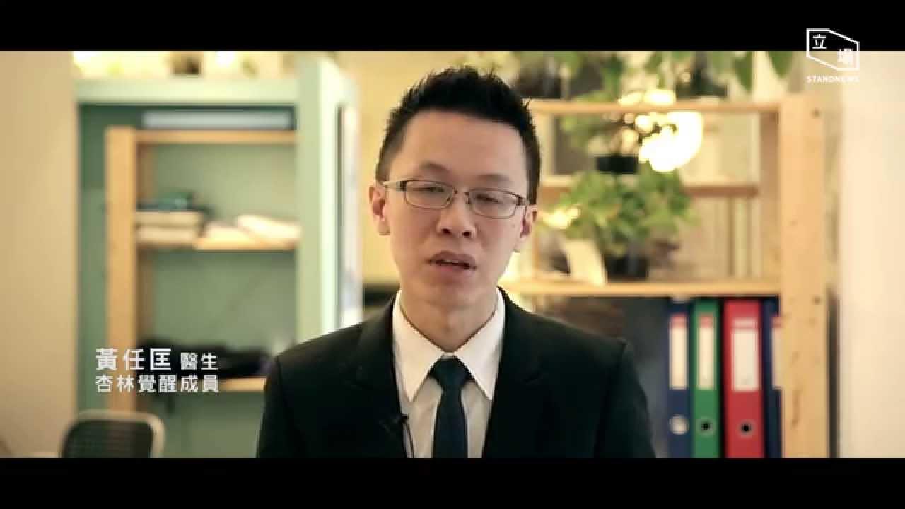 杏林覺醒 黃任匡醫生 - YouTube