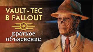 Vault-Tec в Fallout быстрое объяснение