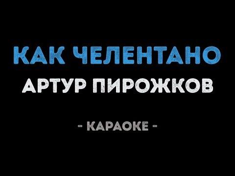 Артур Пирожков - Как Челентано (Караоке)