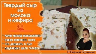 НЕ ПОКУПАЙТЕ СЫР В МАГАЗИНЕ Сделайте твердый сыр из МОЛОКА и КЕФИРА в домашних условиях