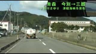 青森 今別→三厩★