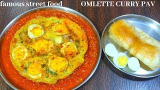 घरच्याघरी  गुजरातच्या  फेमस स्ट्रीटफूड ची चव चाखा/फेमस मसाला आमलेट करी /Masala Egg omlette curry