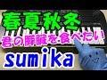 sumika【春夏秋冬】君の膵臓を食べたい 簡単ドレミ楽譜 初心者向け1本指ピアノ