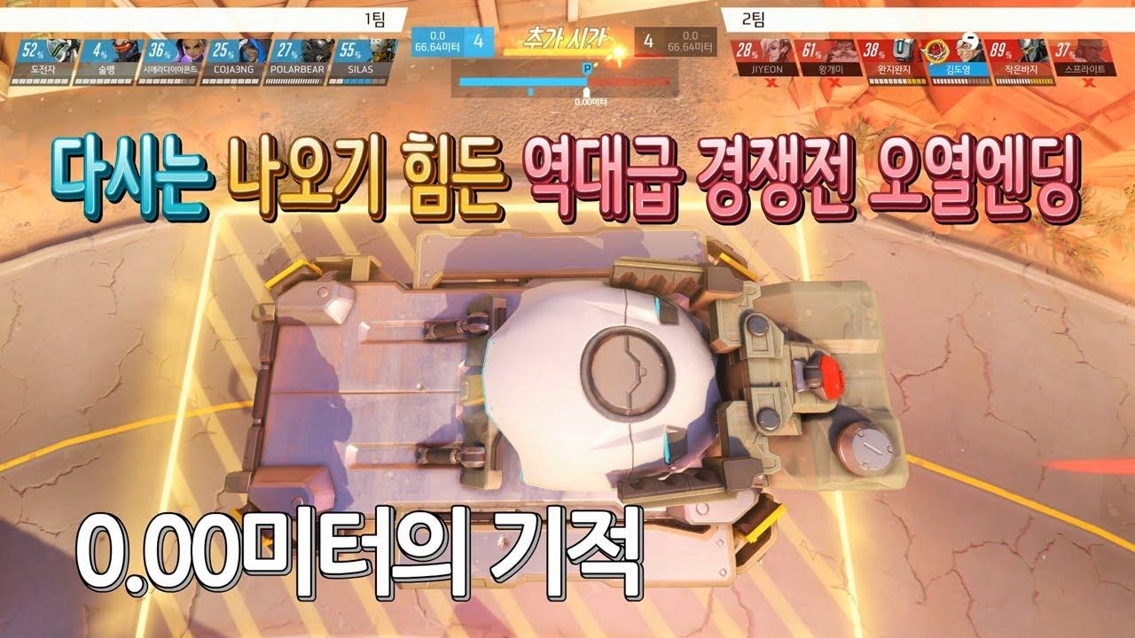 오버워치★ 상대팀 오열하게 만드는 0.00미터의 기적 #347