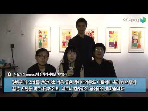 최윤미 트리오 아트페이_최윤미퀄텟 인터뷰